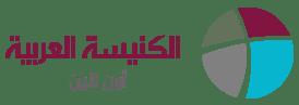الكنيسة العربية أون لاين